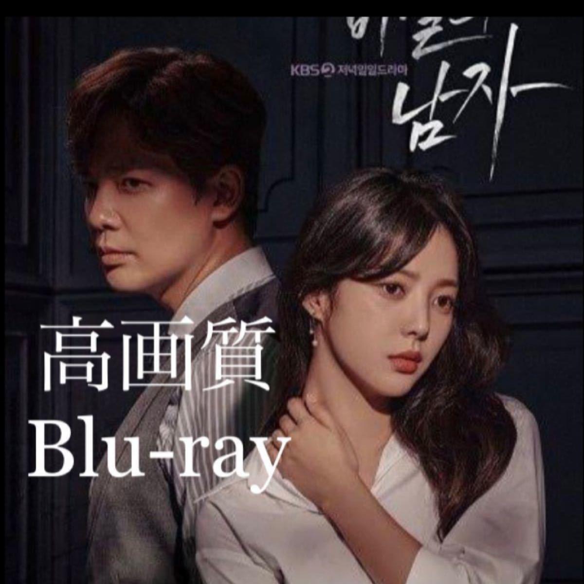 秘密の男 全話Blu-ray