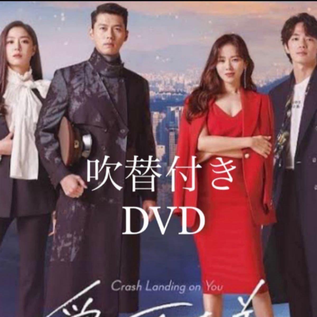 愛の不時着 吹き替え版DVD