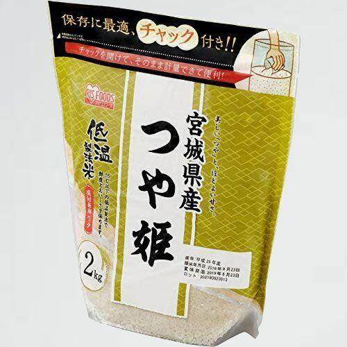 好評 新品 低温製法米 【精米】アイリスオ-ヤマ X-K9 2kg 令和2年産 宮城県産 つや姫_画像1