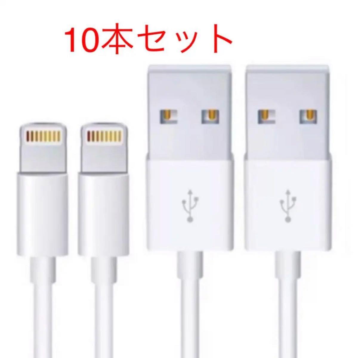 ライトニング 充電ケーブル 急速充電 Lightning USBケーブル データ伝送 ケーブル