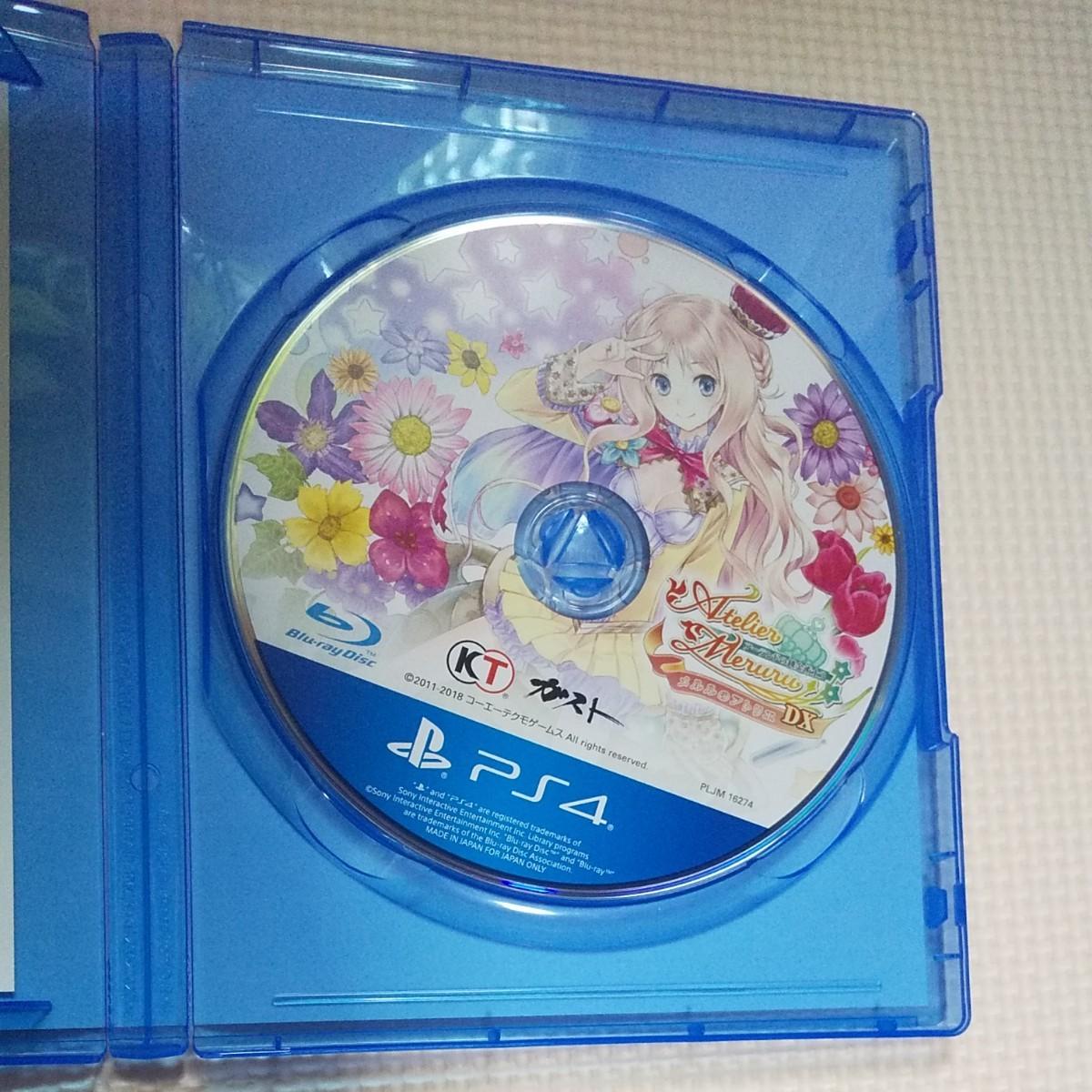 【PS4】 メルルのアトリエ ~アーランドの錬金術士3~ DX
