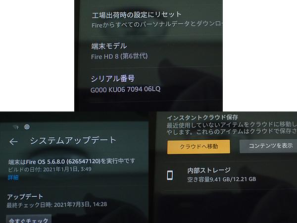 ☆【中古】Amazon Fire HD 8 第6世代 16GB ブラック 黒 タブレット 本体(LZ208-10)_画像10