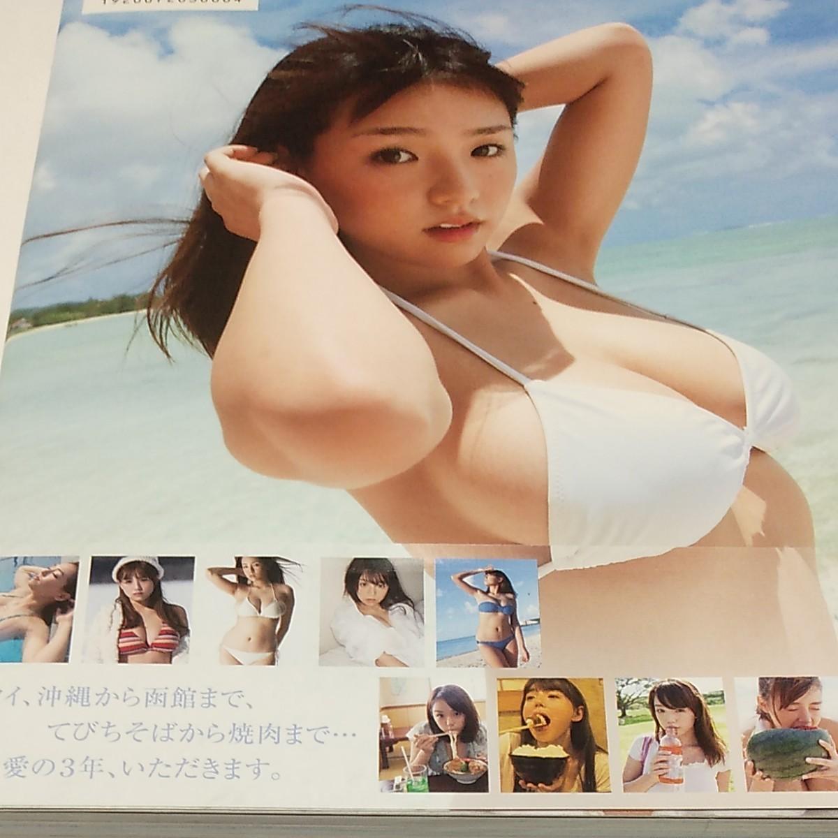 【帯付き】篠崎愛 写真集  LOVE SCENES