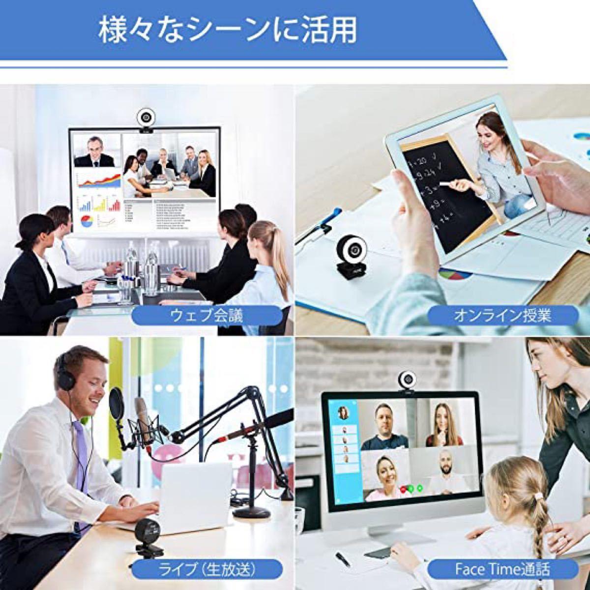 ウェブカメラ WEBカメラ フルHD1080P 200万画素 高画質 オートフォーカス 三脚付き リングライト 新品・未使用