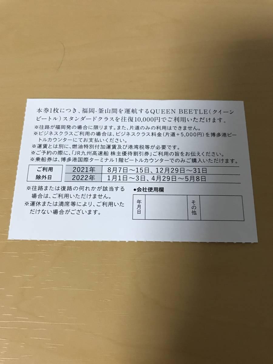 即決 JR九州 株主優待券(高速船クイーンビートル・ビートル運賃割引券) 有効期限2022/5/31 送料63円_画像2