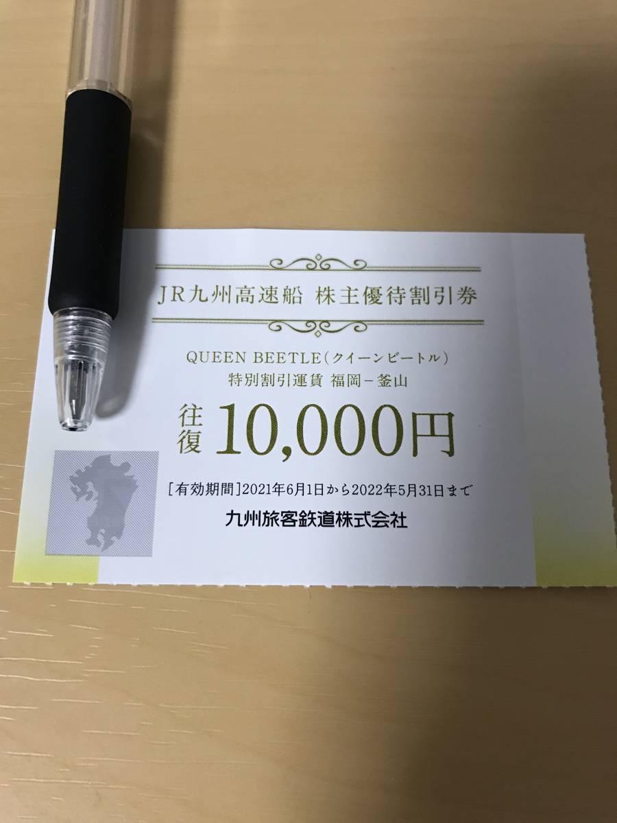 即決 JR九州 株主優待券(高速船クイーンビートル・ビートル運賃割引券) 有効期限2022/5/31 送料63円_画像1