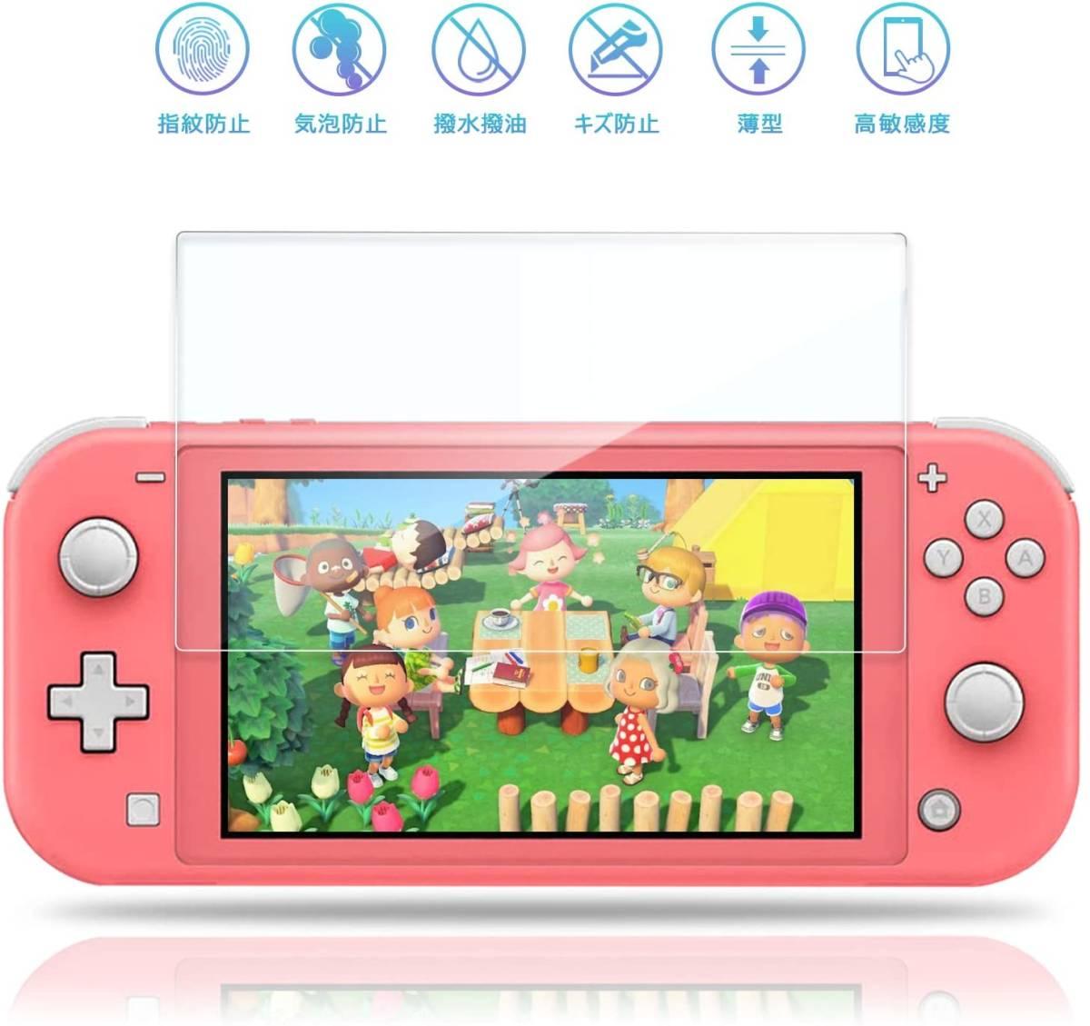 【2枚】Nintendo Switch Lite用 強化ガラス 液晶保護フィルム ニンテンドースイッチライト指紋防止 9H 0.3mm