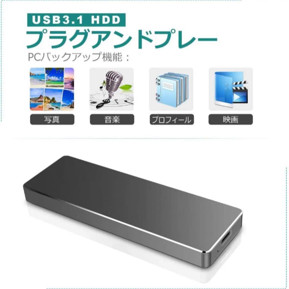 超薄型 外付けHDD ハードディスク ポータブルUSB3.1/Type C