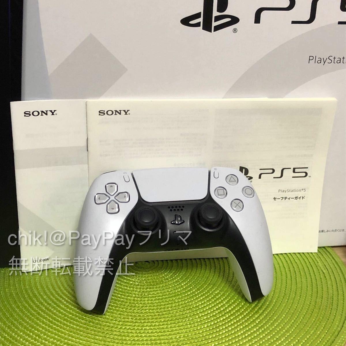 SONY PS5 本体 ディスクドライブ搭載 CFI-1000A01 中古品