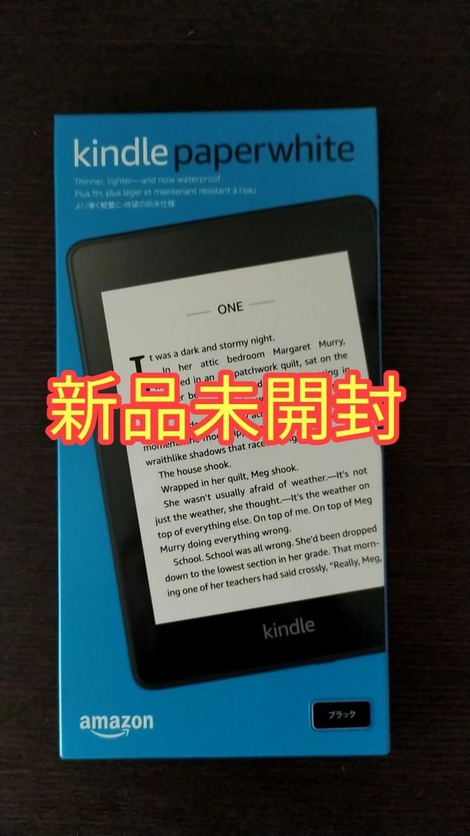 新品未開封  Kindle Paperwhite 8gb  電子書籍リーダー Amazon キンドル 黒