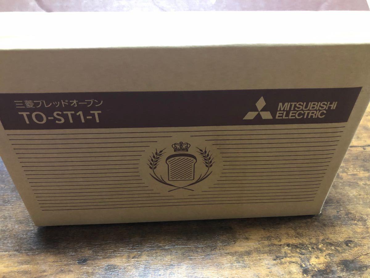 MITSUBISHI TO-ST1-T 三菱電機 ブラウン オーブントースター