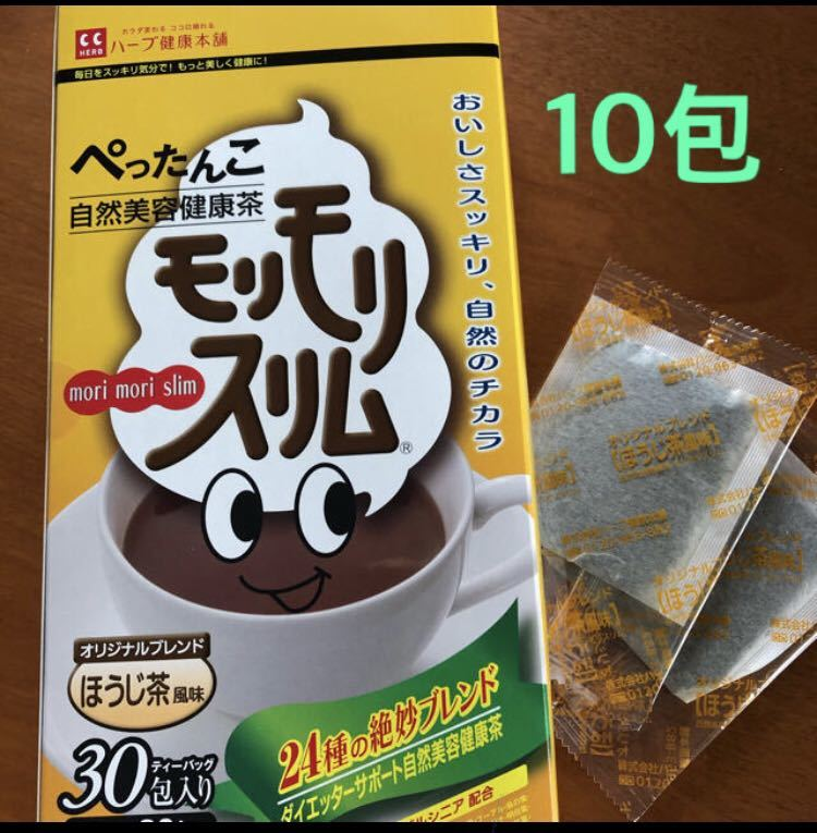 【送料無料】ハーブ健康本舗 モリモリスリム ほうじ茶風味 10包_画像1