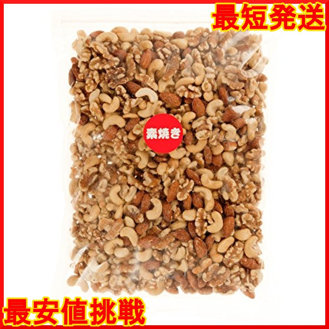 500g ミックスナッツ 素焼きミックスナッツ(3種) 500g 製造直売 無添加 無塩 無植物油 (アーモンド カシューナッツ_画像1