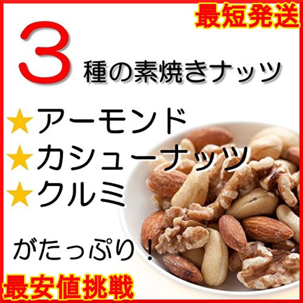 500g ミックスナッツ 素焼きミックスナッツ(3種) 500g 製造直売 無添加 無塩 無植物油 (アーモンド カシューナッツ_画像6