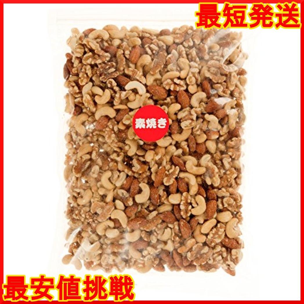 500g ミックスナッツ 素焼きミックスナッツ(3種) 500g 製造直売 無添加 無塩 無植物油 (アーモンド カシューナッツ_画像8