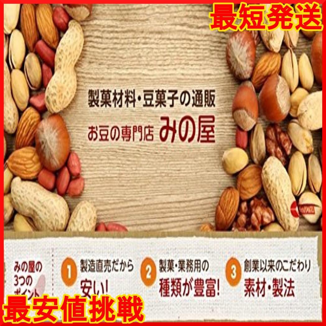 500g ミックスナッツ 素焼きミックスナッツ(3種) 500g 製造直売 無添加 無塩 無植物油 (アーモンド カシューナッツ_画像7