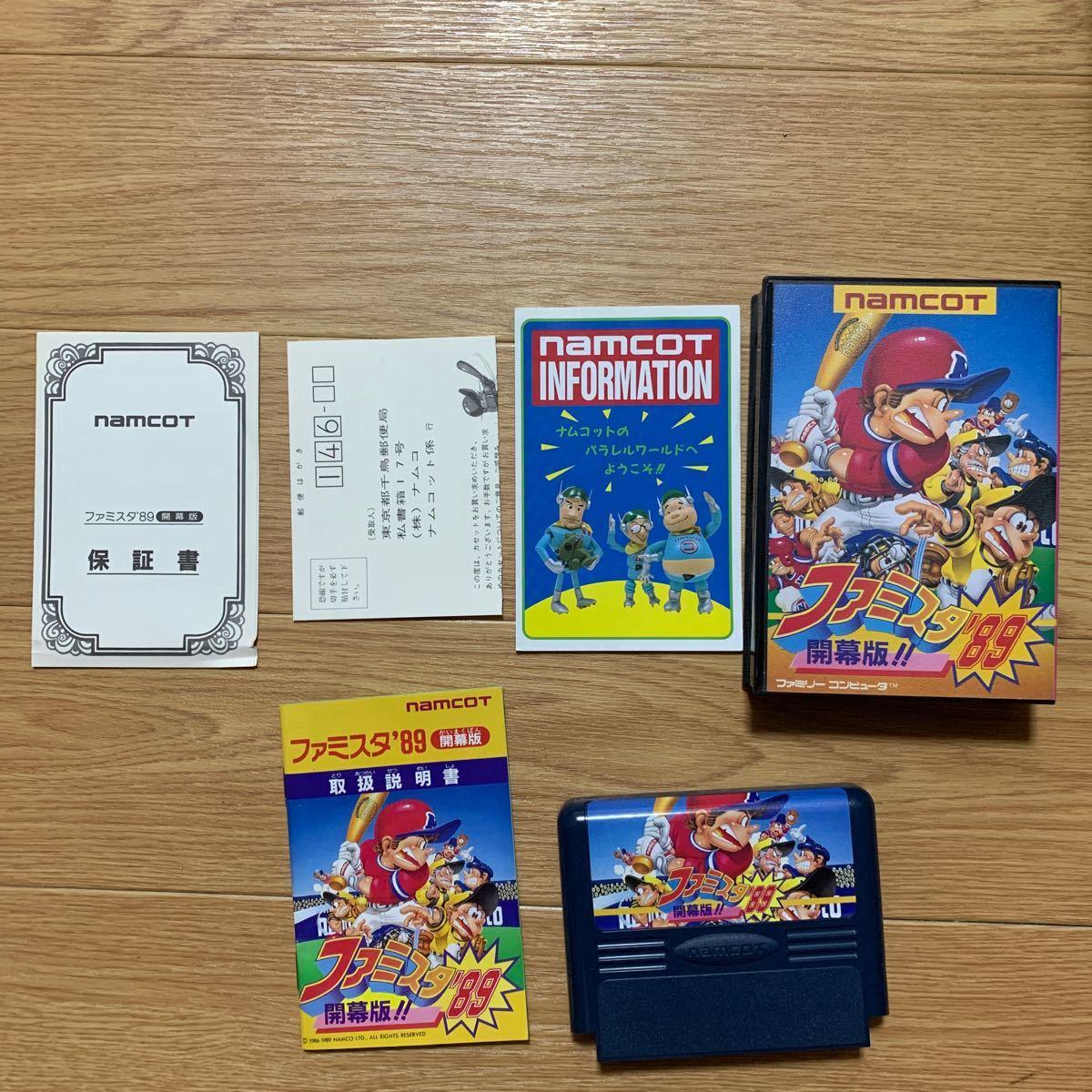 ファミスタ'89  開幕版!!ファミコンソフト スーパーファミコン