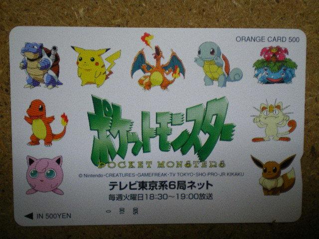 char・9704 ポケットモンスター ポケモン ピカチュウ テレビ東京 500円 フリーオレンジカード _画像1
