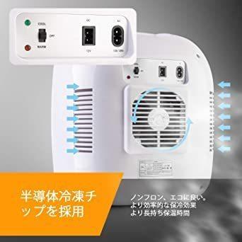 新品9L AstroAI 冷蔵庫 小型 ミニ冷蔵庫 小型冷蔵庫 車載冷蔵庫 冷温庫 9L 化粧品 小型でポータブル 49O6_画像4