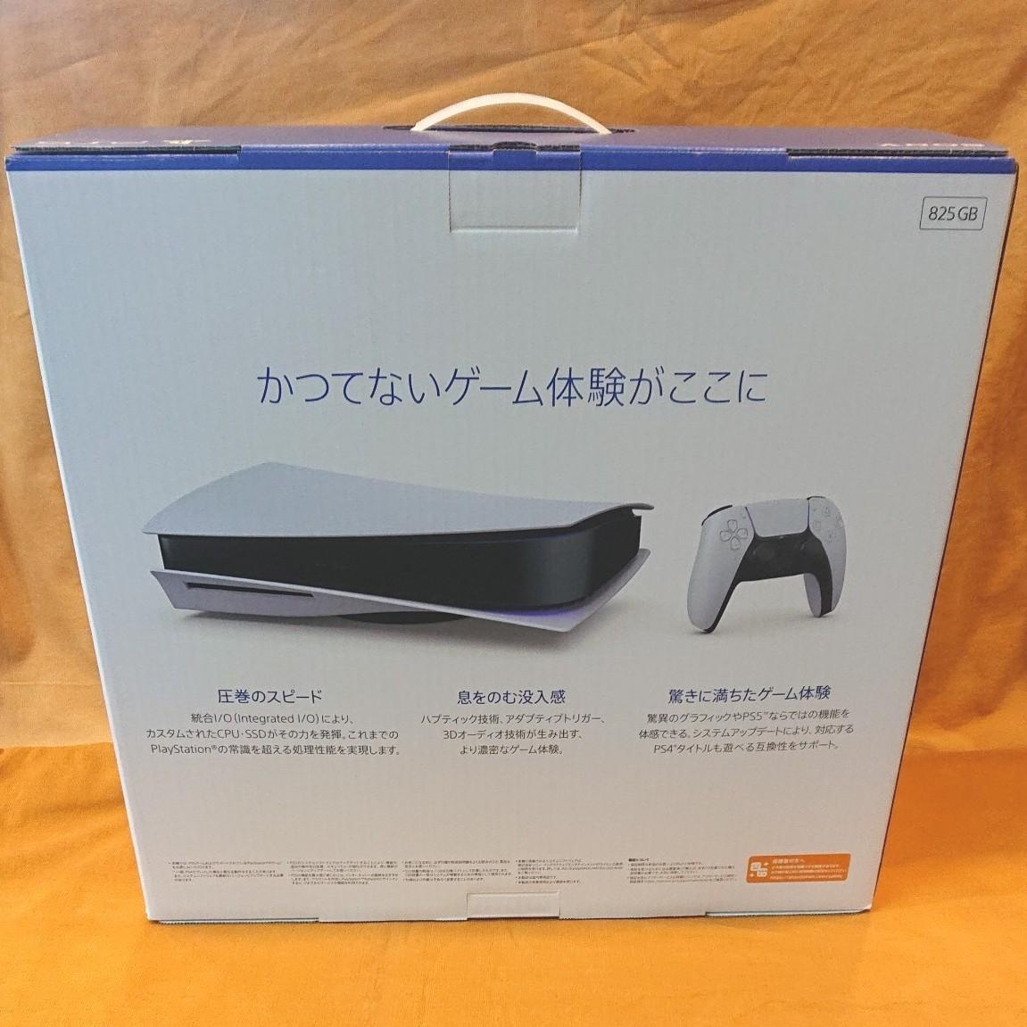 PlayStation5 プレイステーション5 本体 CFI-1000A01 通常版 ディスクドライブ搭載(新品未開封)