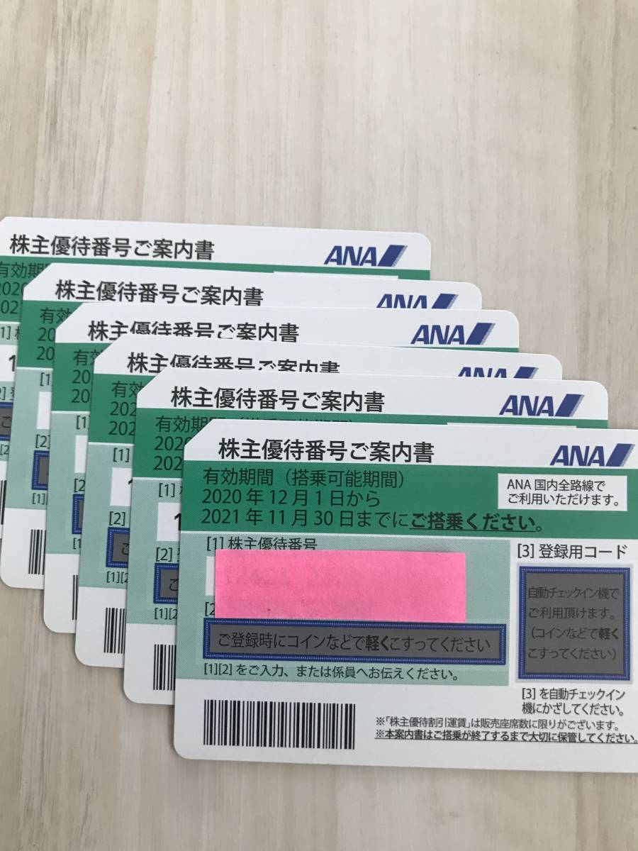 ANA株主優待券6枚 送料無料 2021年11月30日迄。