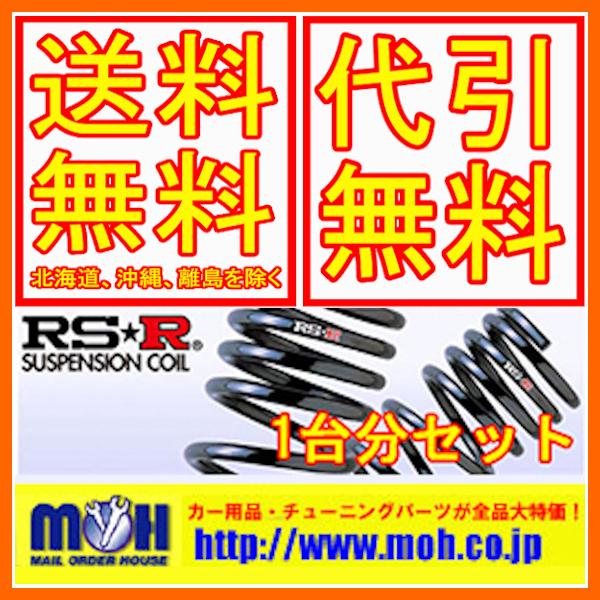 RS-R Ti2000 ダウンサス 1台分 前後セット セレナ FF HV (グレード:ハイウェイスターG S-Hybrid) HFC26 13/12~2016/7 N700TW_画像1