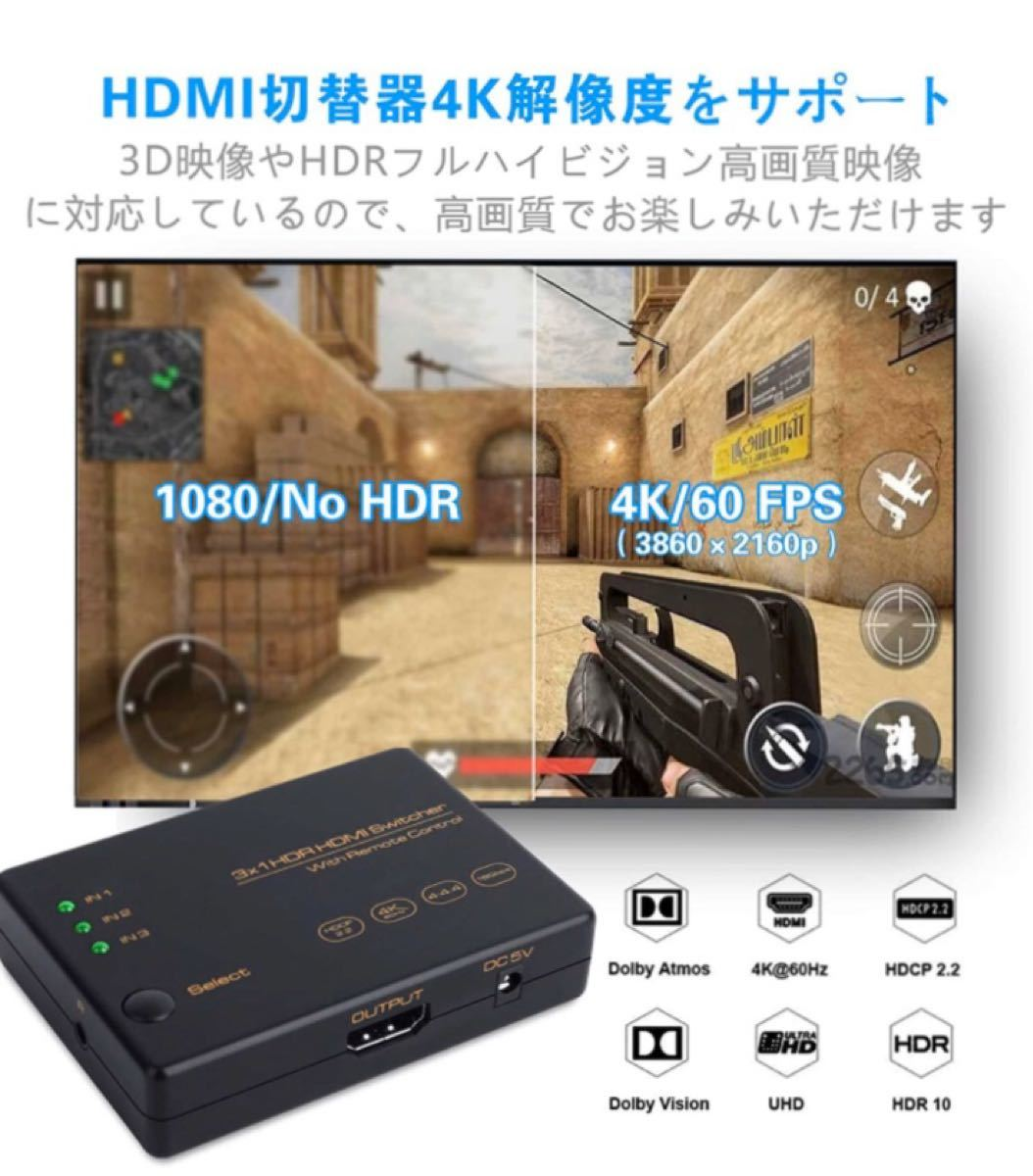 HDMI切替器 3入力1出力 HDMI2.0 HDMI セレクター 4K60Hz HDMI分配器 usb給電 HDCP2.2対応