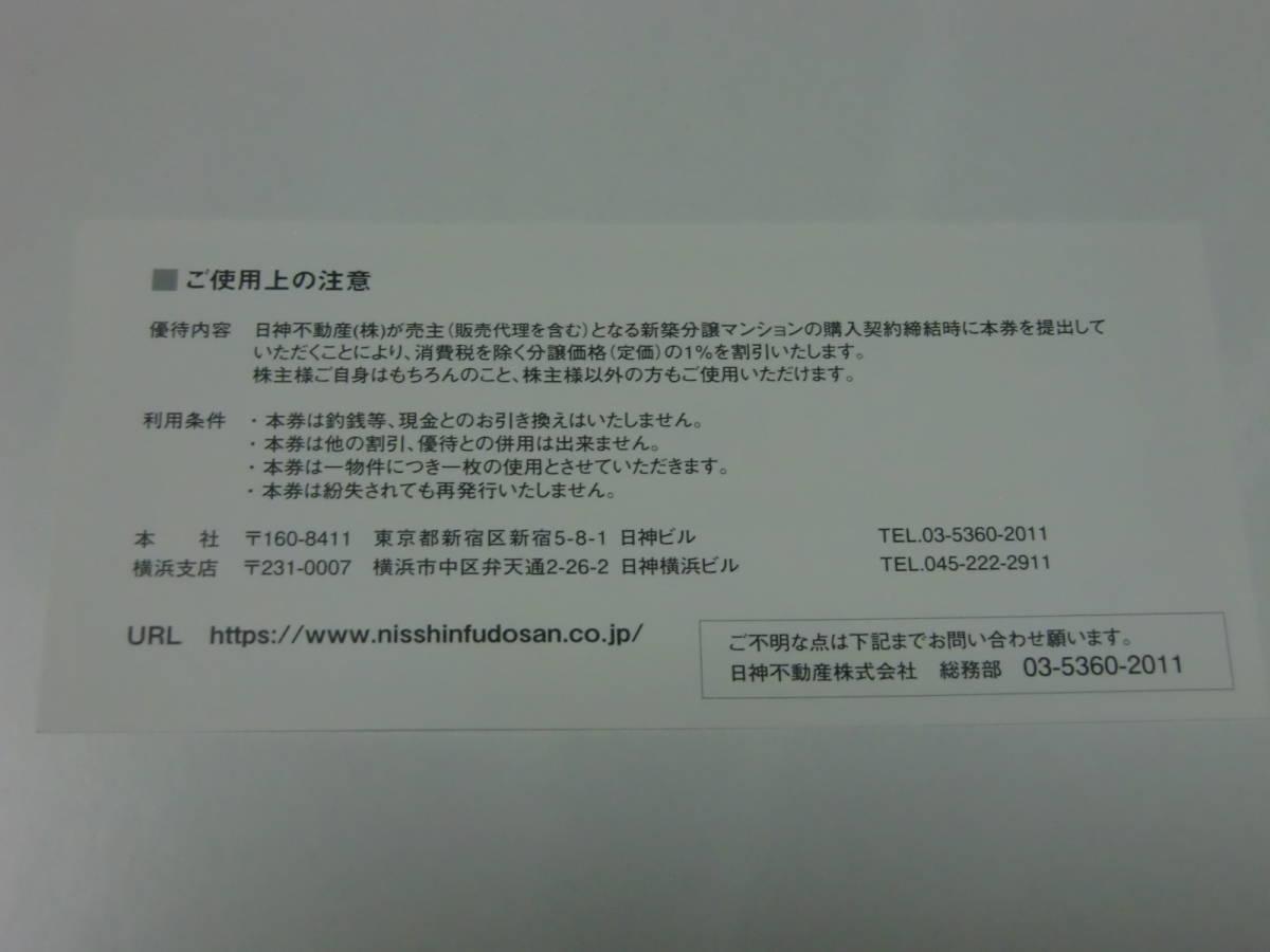 ★ 日神不動産 分譲マンション1%割引券_画像2