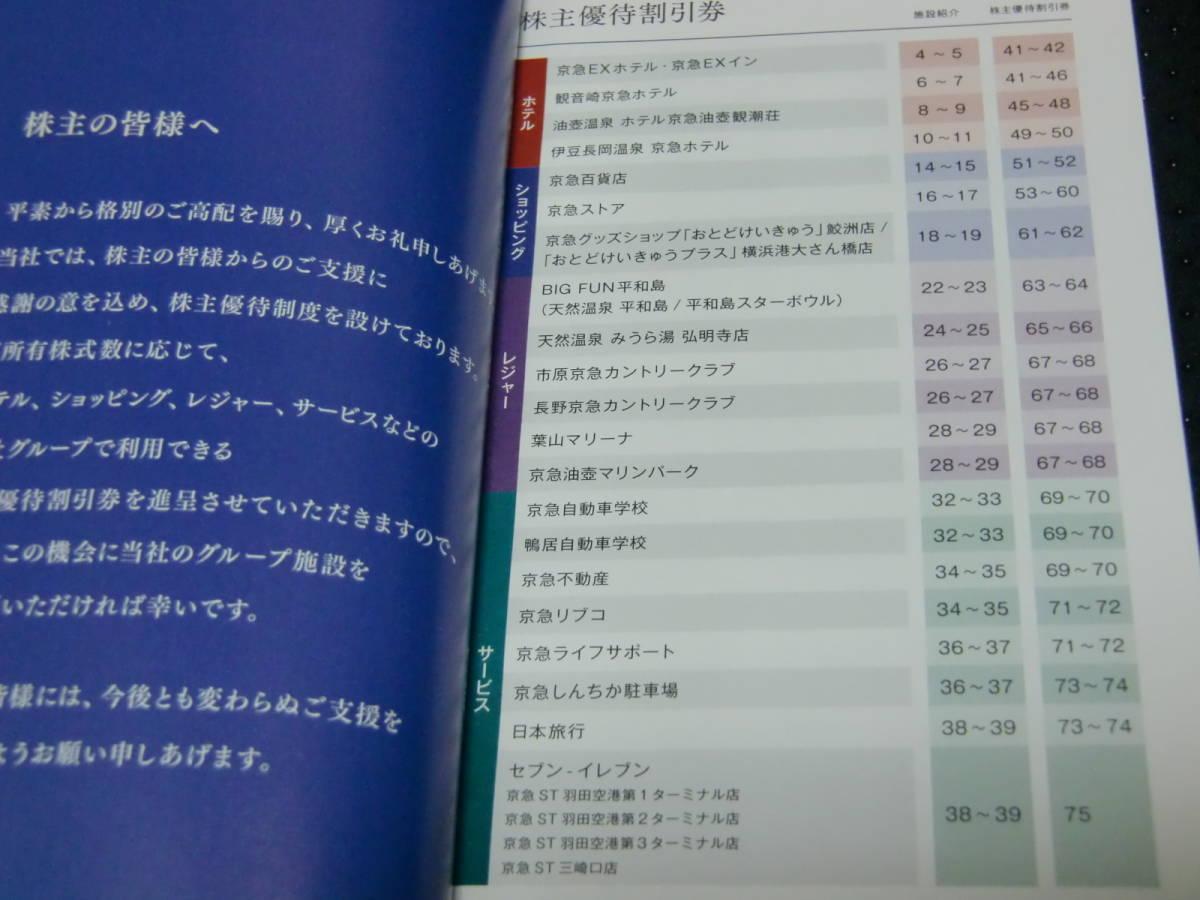 ★ 京浜急行 株主優待割引券_画像2