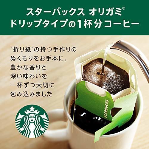 Starbucks(スターバックス) ネスレ スターバックス オリガミ パーソナルドリップコーヒー ハウスブレンド ×2箱_画像4