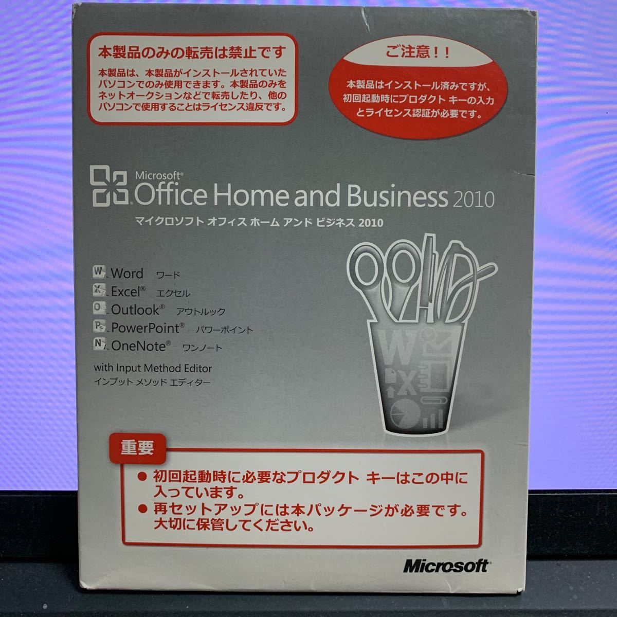 Microsoft Office Home and Business 2010マイクロソフト