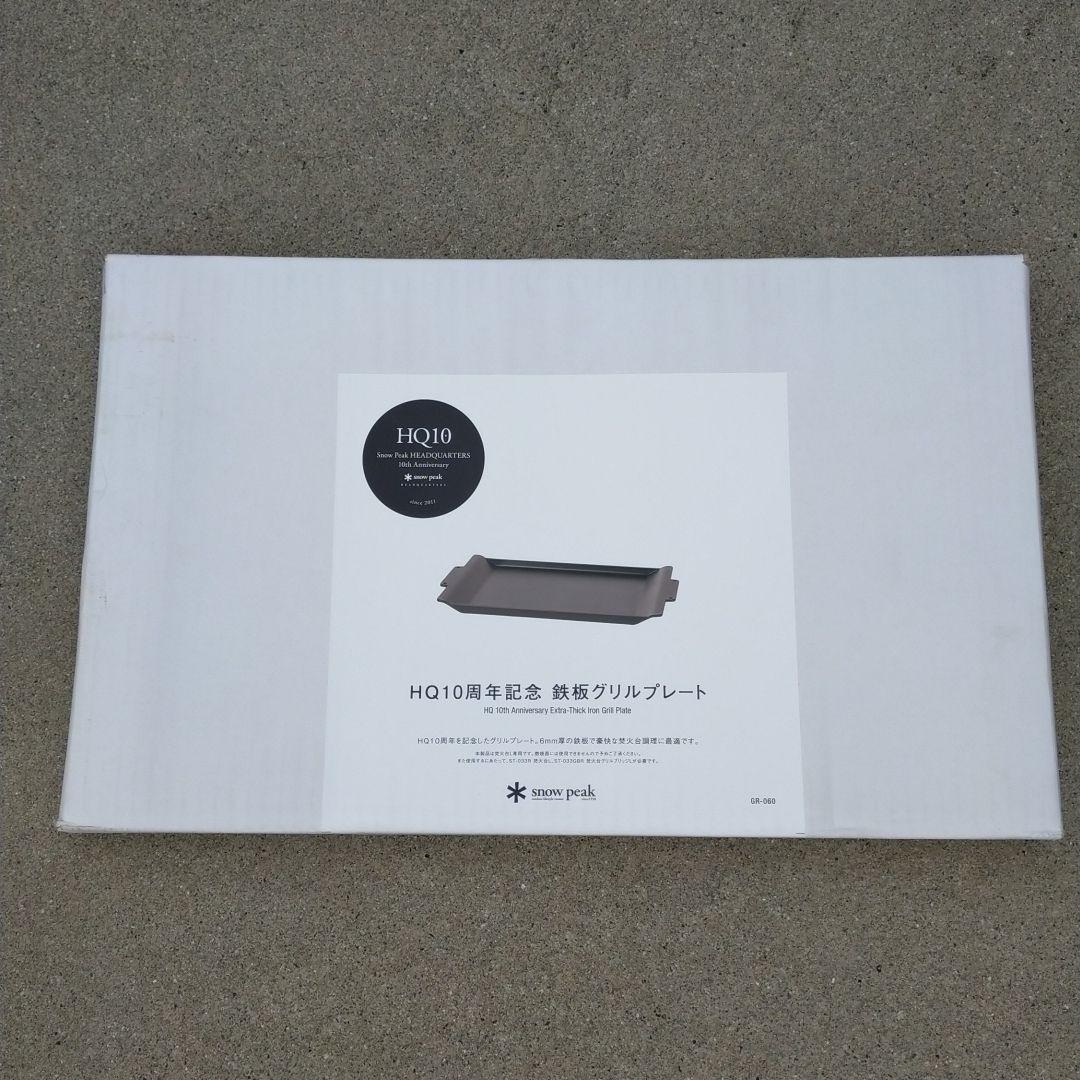 スノーピーク HQ10周年記念 鉄板グリルプレート 新品未開封品