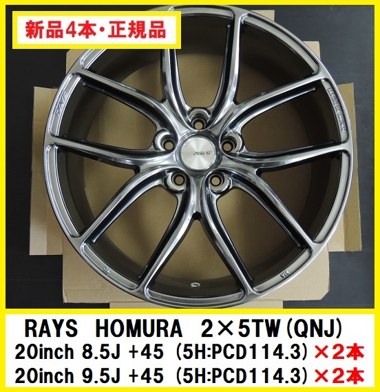 4本新品■ RAYS レイズ HOMURA ホムラ 2×5TW QNJ グレイスシルバー ■20インチ 8.5J +45