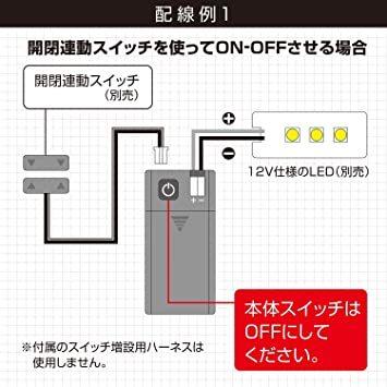お買い得限定品 【Amazon.co.jp 限定】エーモン LED用電源ボックス MAX120mA 電池式/スイッチ付 (189_画像3