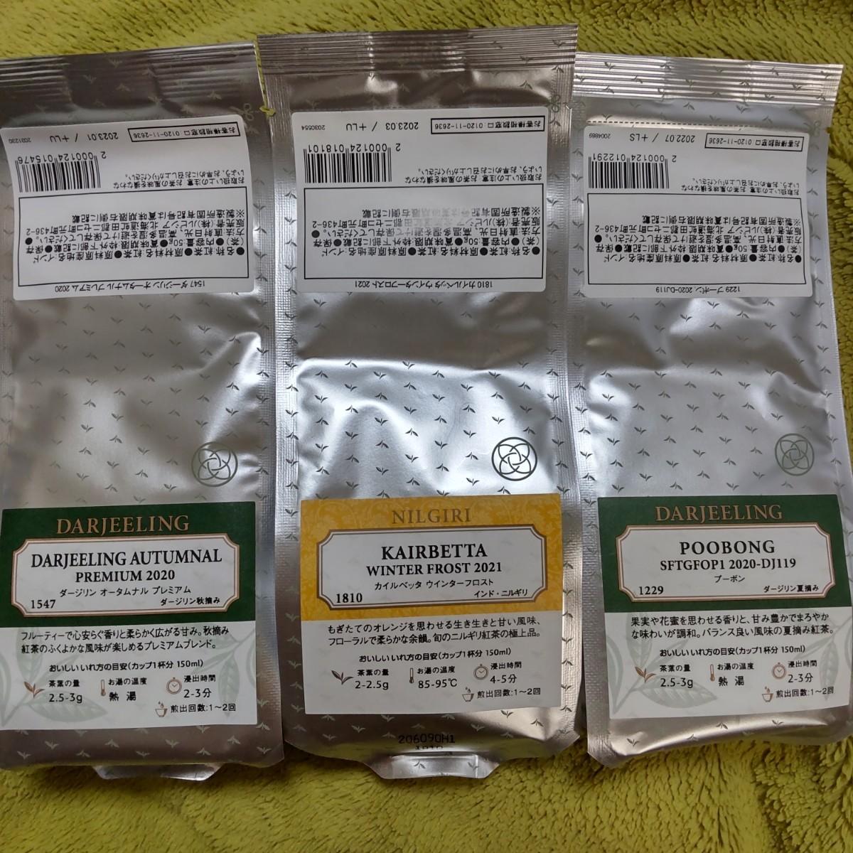 【ルピシア LUPICIA】最高級 ダージリン&ニルギリ 茶葉 3点セット