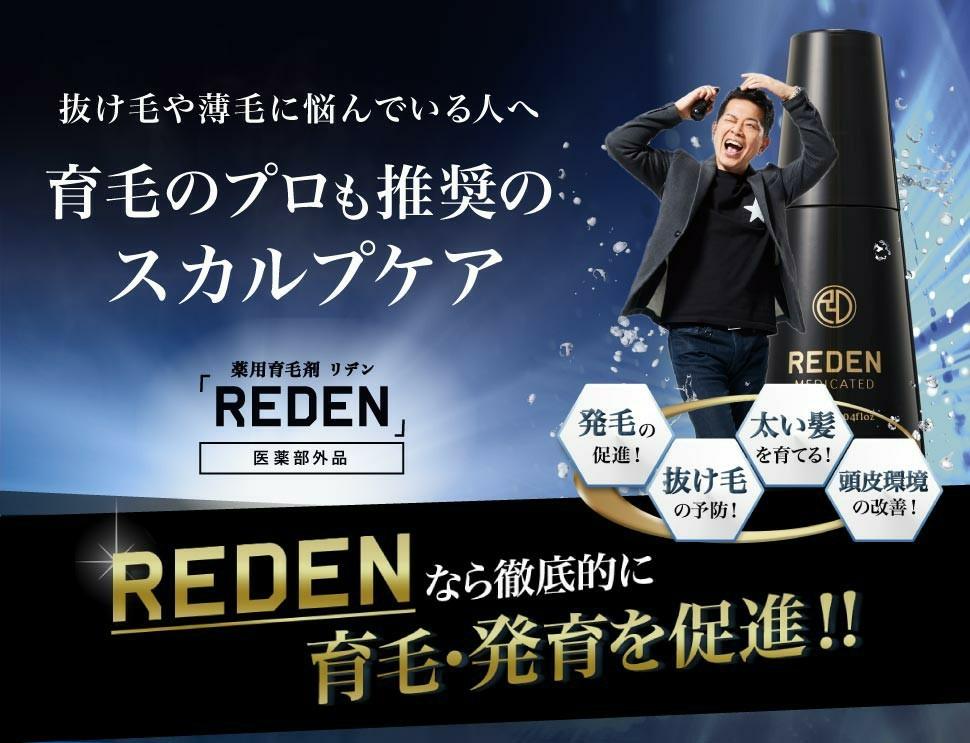【新品・未開封】REDEN+ リデン メディカル・スカルプローション 90ml