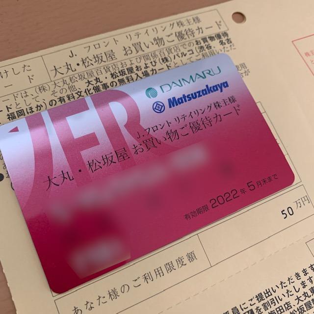 送料無料 最新 Jフロントリテイリング 大丸 松坂屋 株主優待 10%割引券 限度額50万_画像1