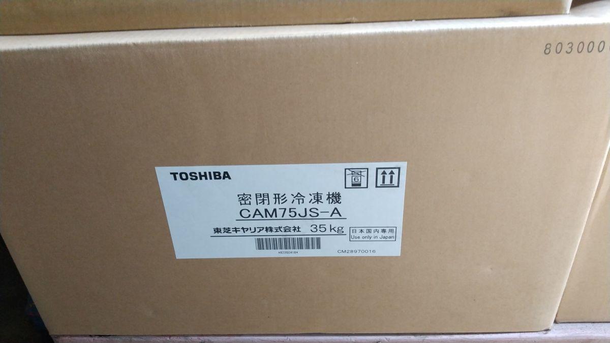 東芝 密閉型冷凍機 CAM75JS-A_画像1
