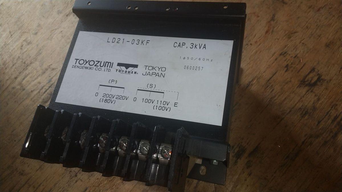 トヨズミ 電源トランス 200V → 100V_画像2