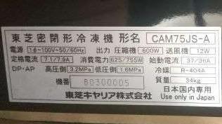 東芝 密閉型冷凍機 CAM75JS-A_画像3