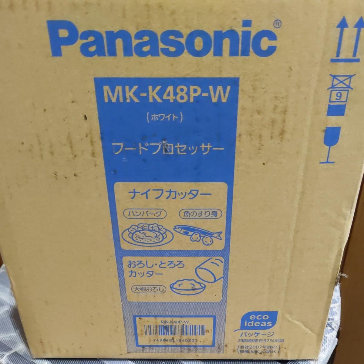 新品未開封パナソニックフードプロセッサー MK-K48P-W