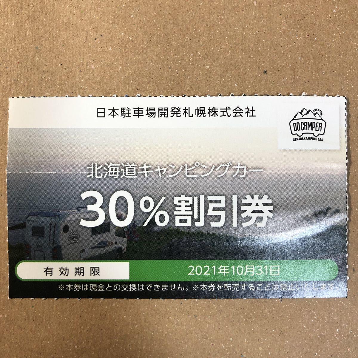 Do Camper 30%割引券 日本駐車場開発 株主優待券 北海道キャンピングカー クーポン券_画像1