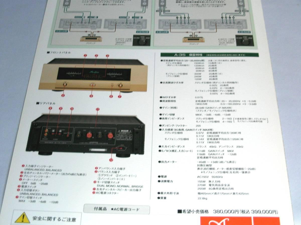 【カタログのみ】31032◆Accuphaseアキュフェーズ パワーアンプ A-35 カタログ _画像3