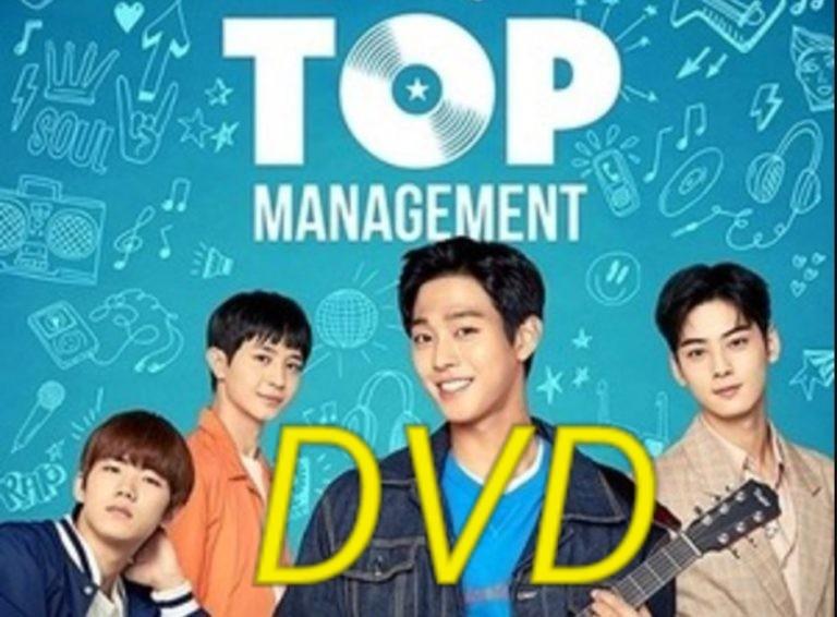 ◆韓国ドラマ◆ トップマネジメント DVD  チャ・ウヌ アン・ヒョソプ