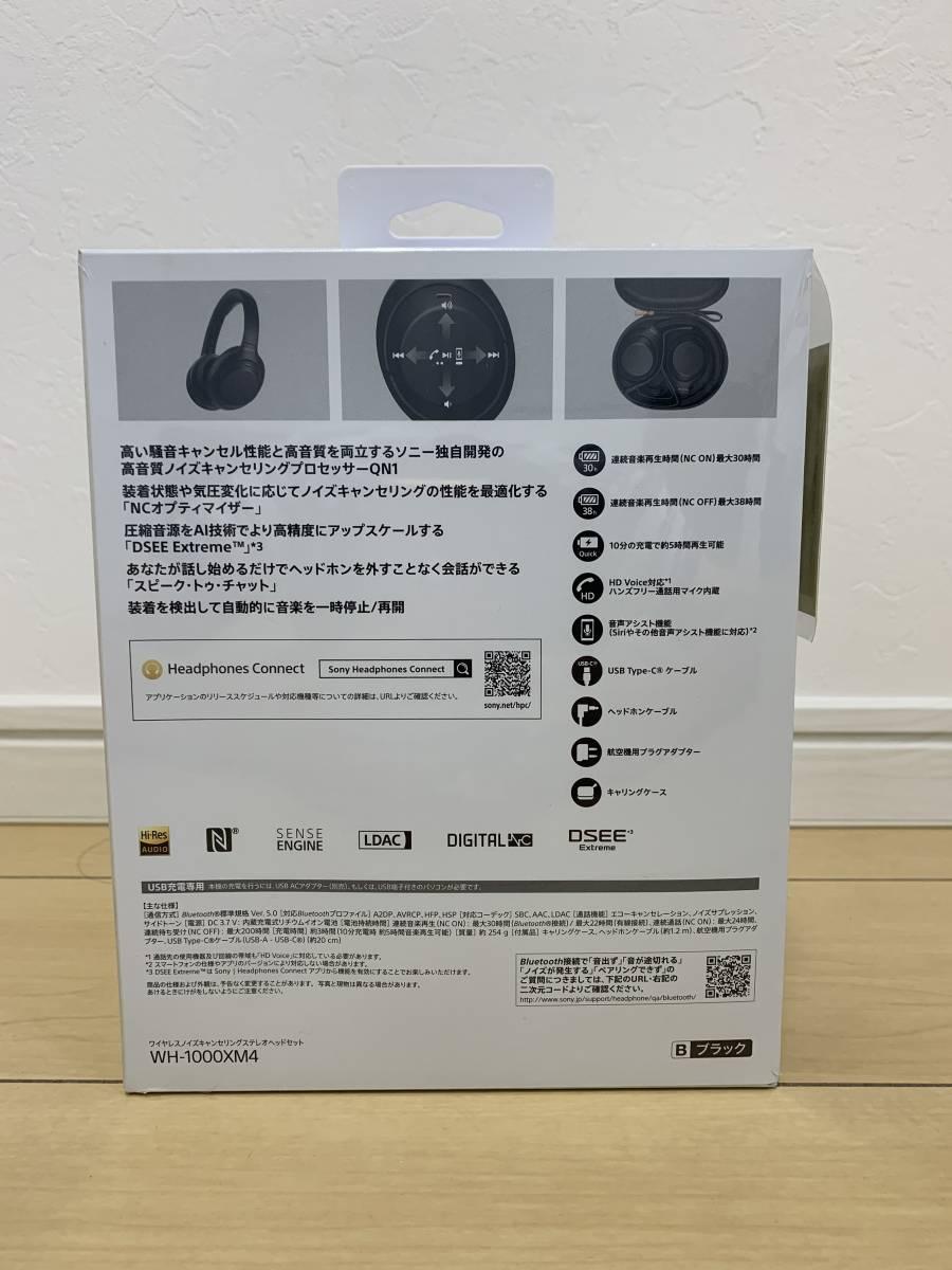 【新品未開封】SONY ヘッドホン ワイヤレスノイキャン「WH-1000XM4」_画像2