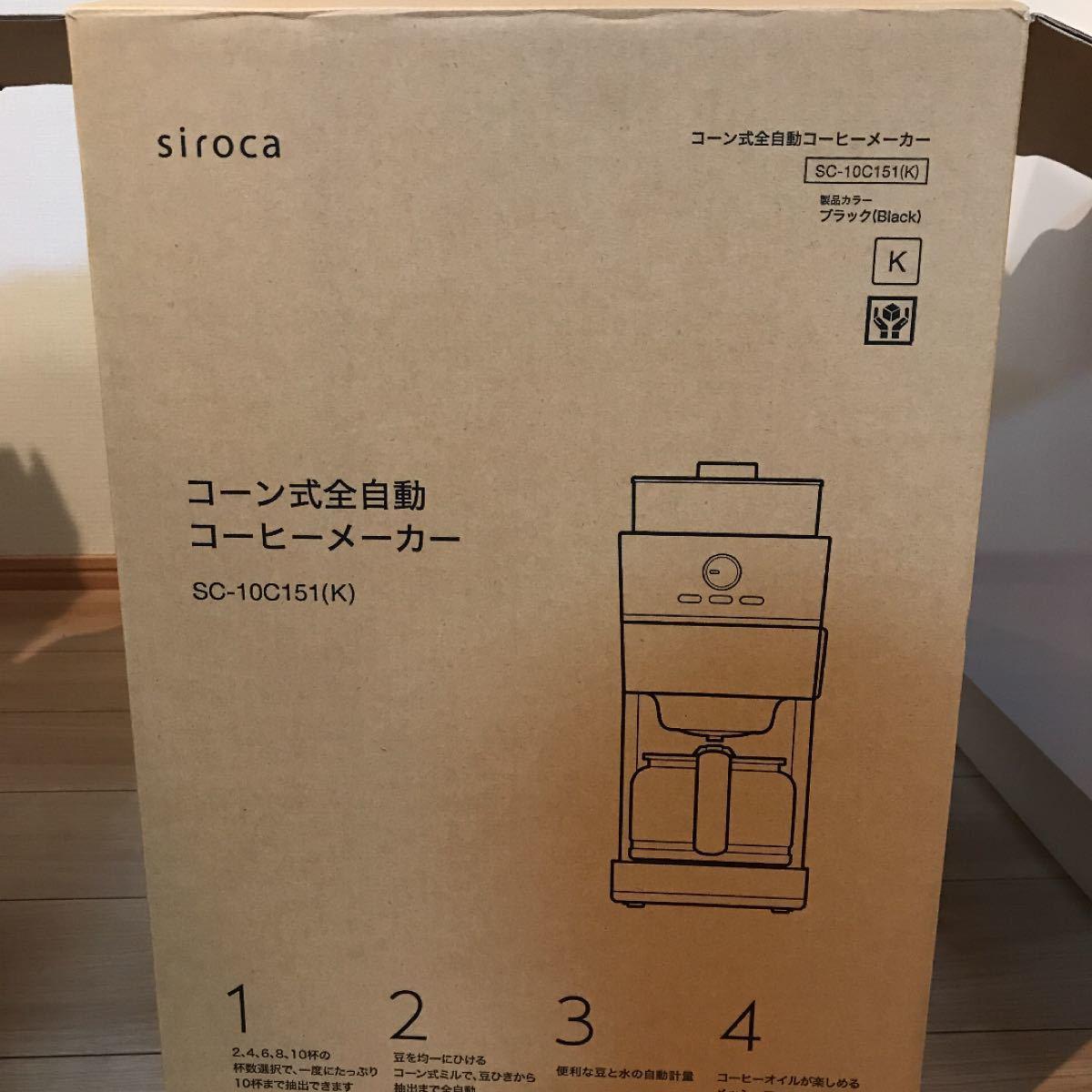 【週末値下げ】新品 シロカ コーン式全自動コーヒーメーカー SC−10C 151