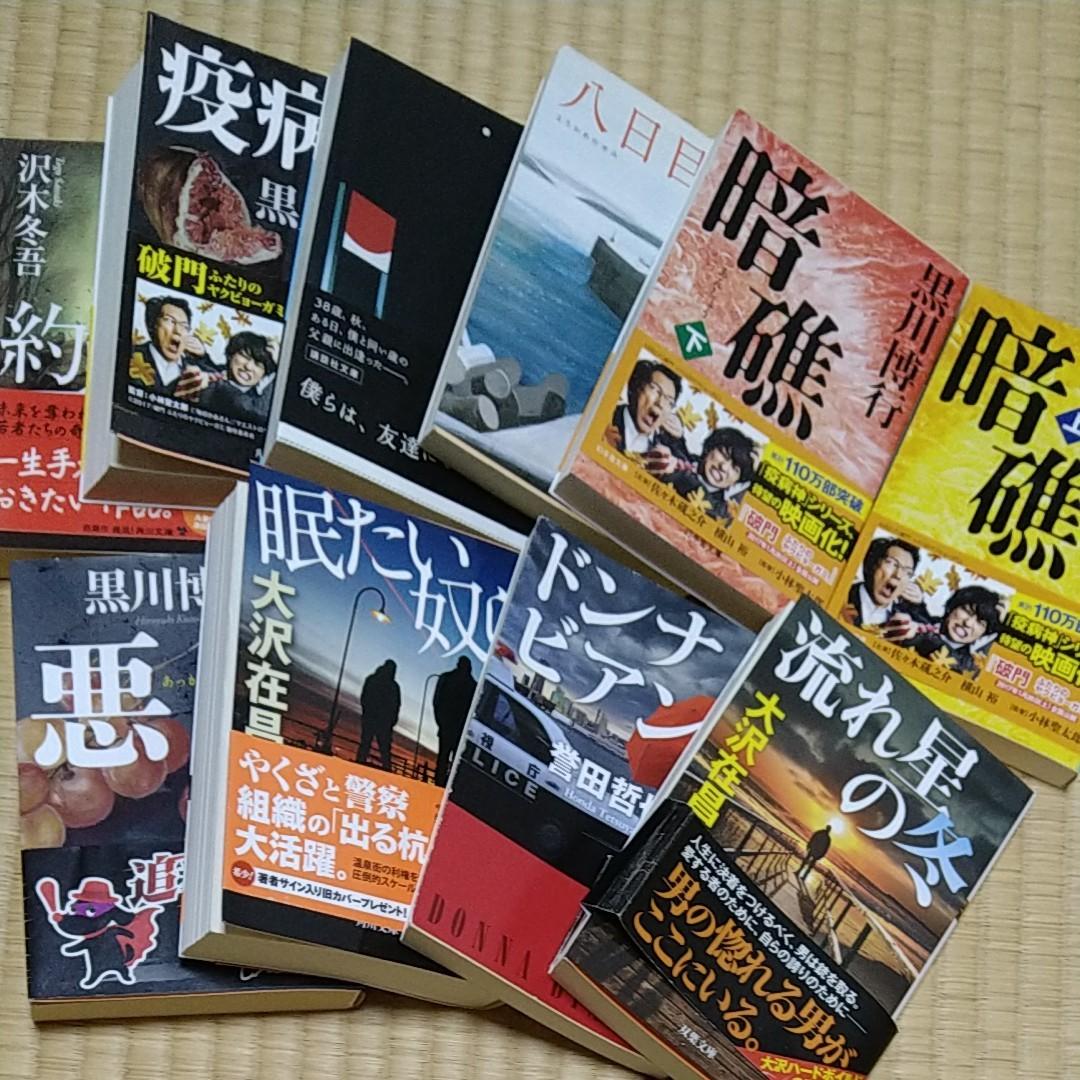文庫本  10冊セット まとめ売り 文庫本