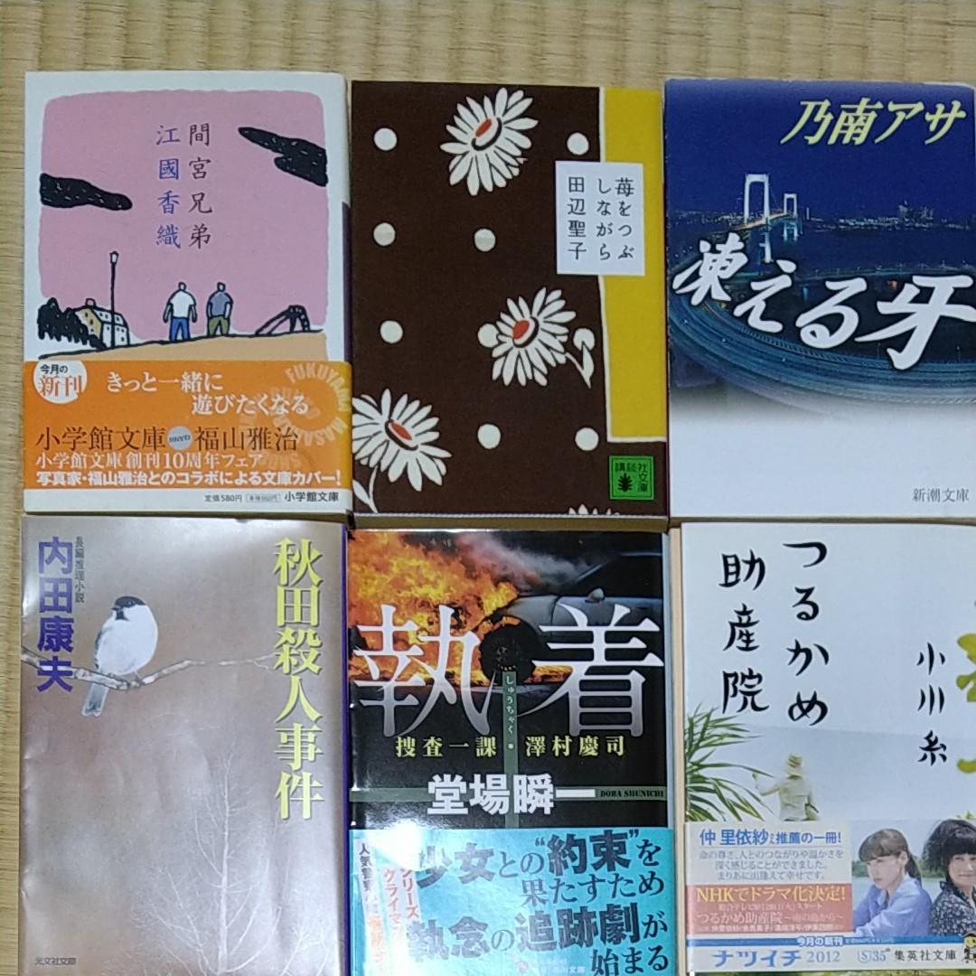 文庫本  まとめ売り 10冊セット 文庫版