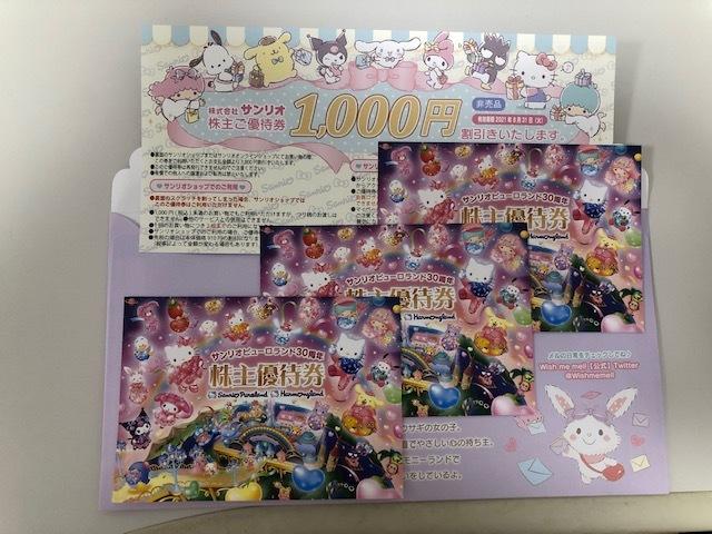 【送料無料】サンリオ 株主優待券3枚セット & 1000円割引券 _画像1