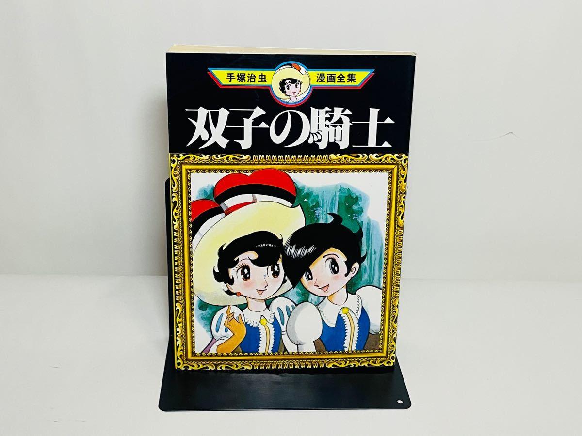 手塚治虫漫画全集 7作品各全巻セット 計19冊セット